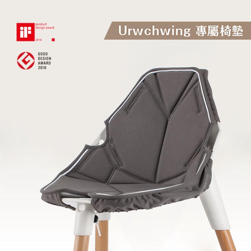 Urchwing Chair 可拆洗專用椅墊