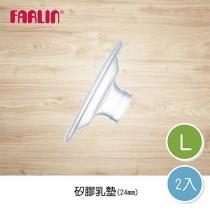 吸乳器配件 矽膠乳墊(24mm)