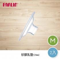 吸乳器配件 矽膠乳墊(20mm)