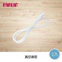 吸乳器配件 真空導管(一組兩條)