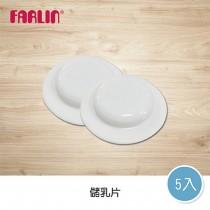 吸乳器配件 儲乳墊片(一組五入)