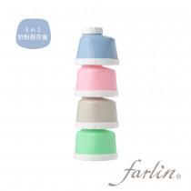 【farlin】 3 in 1奶粉儲存盒