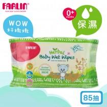 嬰兒超純水保濕濕紙巾-85抽 (單包入)
