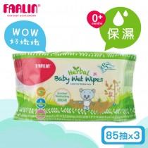 嬰兒超純水保濕濕紙巾-85抽(3包組)